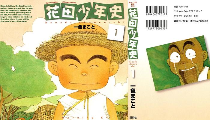 Hanada Shounen-shi ผีซ่ากับฮานาดะ Comic Book News Mangaมังงะ