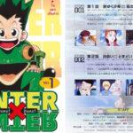 Hunter x Hunter ฮันเตอร์ x ฮันเตอร์ Comic Book News Manga มังงะ